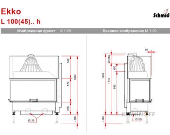 Конвекционная топка Schmid Ekko L/R 100(45)57 h