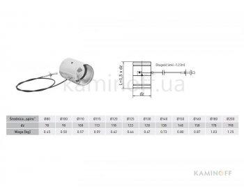 Двойник-шибер Darco Ф100/125/150 мм с силиконом
